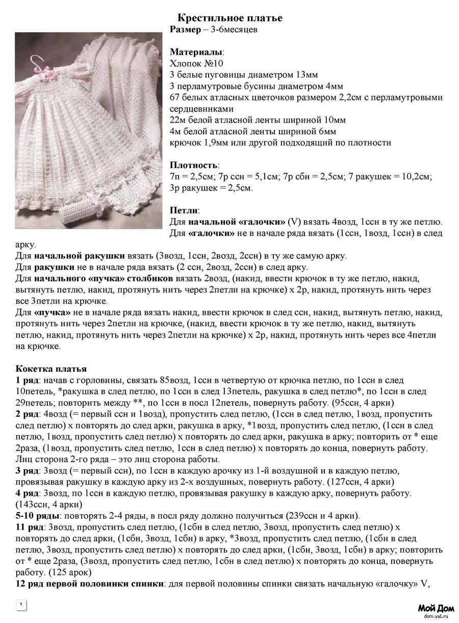 Вязанные платья для новорожденных схемы