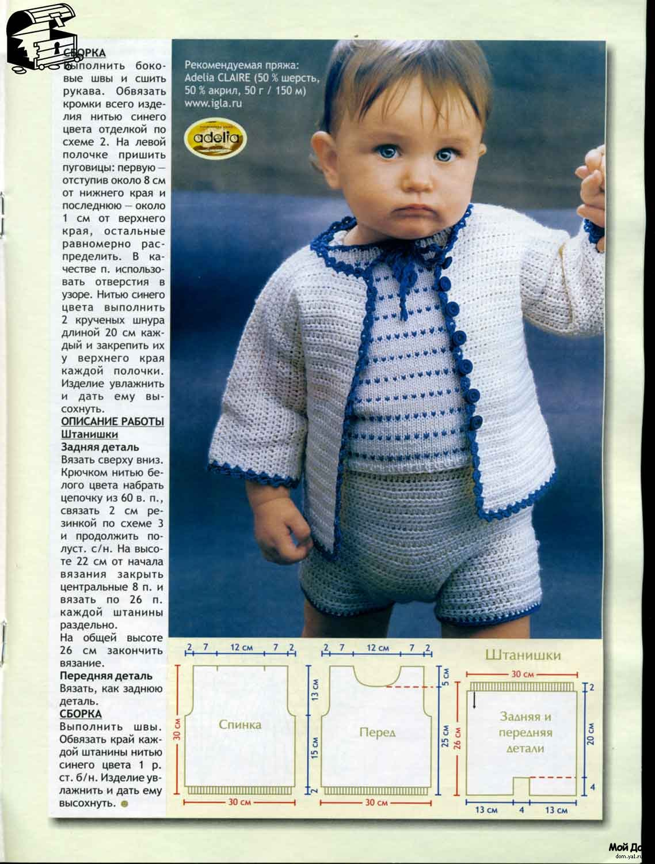 Вязание для детей в контакте с описанием 14