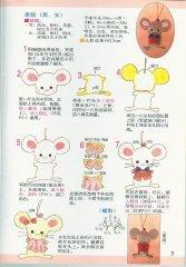 Мышки - игрушки