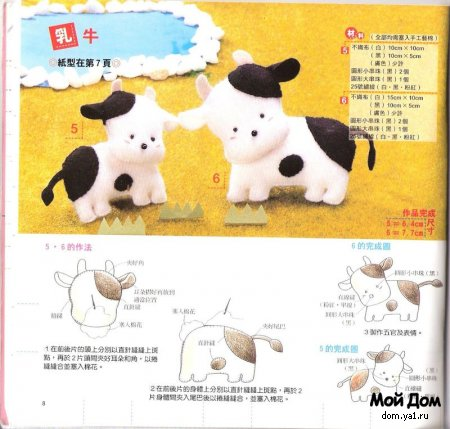 Как сшить корову своими руками